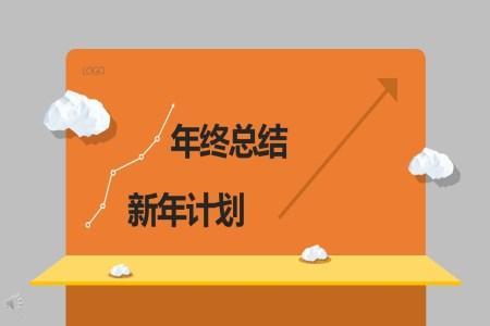 创意竖版悬浮风年终总结与新年计划PPT模板