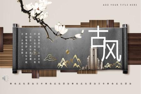 创意复古中国风PPT模板
