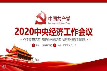 2020中央经济工作会议PPT模板