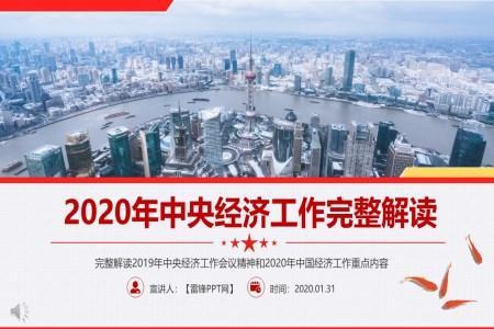 2020年中央经济工作完整解读PPT模板