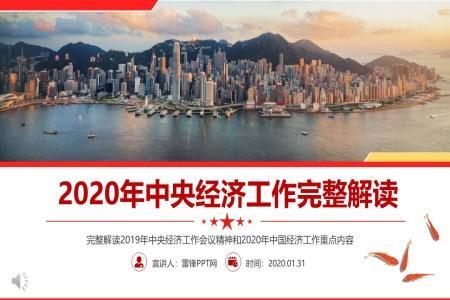 解读2020年中央经济工作PPT模板