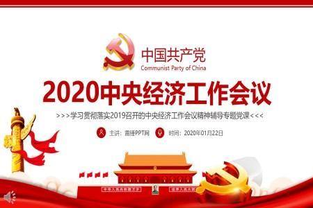2020中央经济工作会议ppt