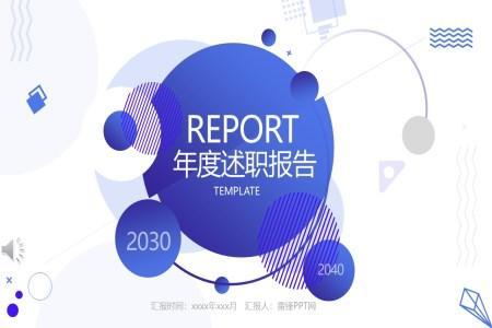 年度述职报告PPT模板