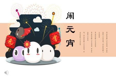 小清新元宵节PPT模板
