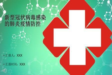 新型冠状病毒感染的肺炎疫情防控PPT模板