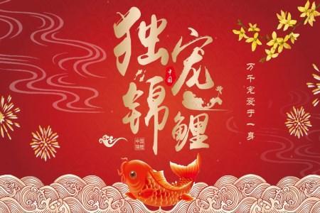 喜庆中国风锦鲤PPT模板