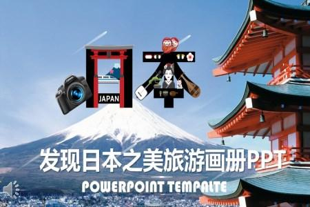 印象日本旅游相册PPT模板