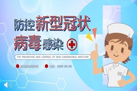 防控新型冠状病毒感染ppt模板