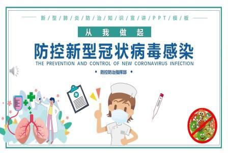 生活中预防新型冠状病毒ppt
