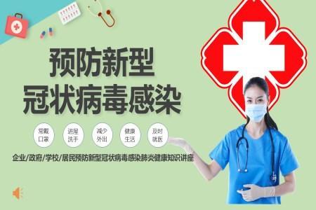 预防新型冠状病毒感染肺炎健康知识讲座PPT课件
