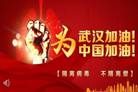 武汉加油中国加油ppt