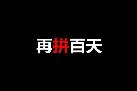 冲刺高考ppt班会