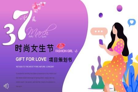 女生节营销活动策划PPT