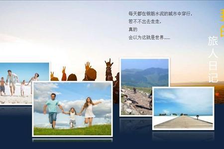 旅游ppt模板