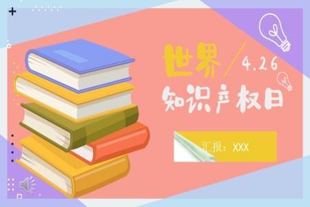 世界知识产权日主题班会ppt模板
