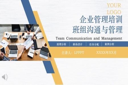 企业班组沟通与管理培训PPT课件