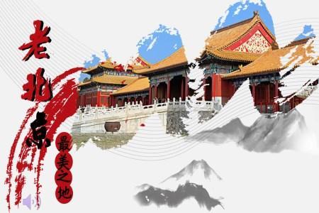 北京旅游PPT相册