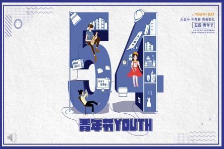 五四青年节PPT模板