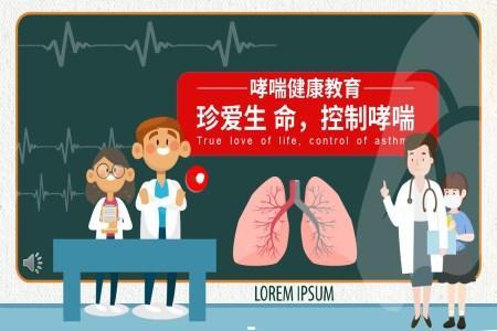 支气管哮喘ppt模板