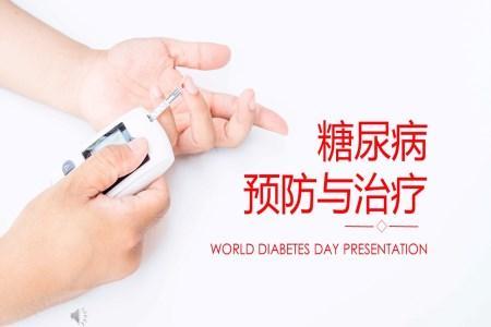 糖尿病预防治疗PPT模板