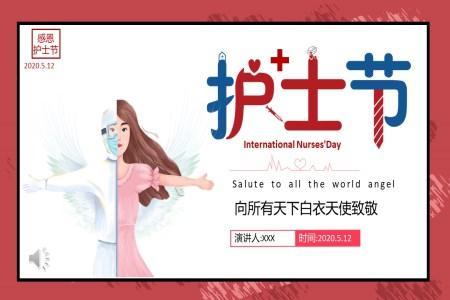 国际护士节PPT模板