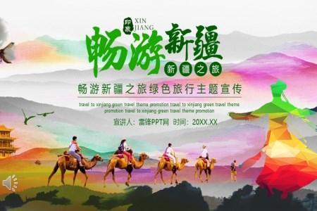 欢乐新疆旅游ppt模板