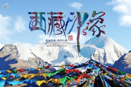 西藏旅行介绍PPT模板