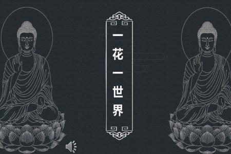 佛学文化PPT模板