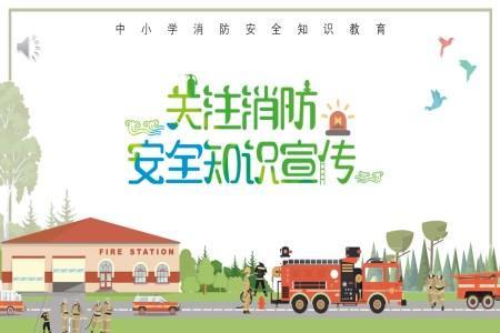 消防安全知识教育ppt模板
