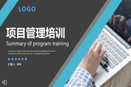 项目管理培训PPT模板