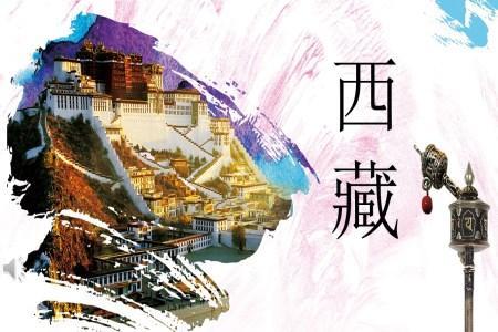 西藏旅游游记ppt模板