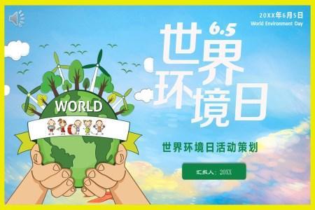 世界环境日活动策划PPT模板