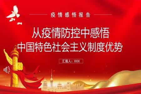 从疫情防控中感悟中国特色社会主义制度优势PPT