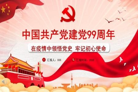 中国共产党建党九十九周年PPT