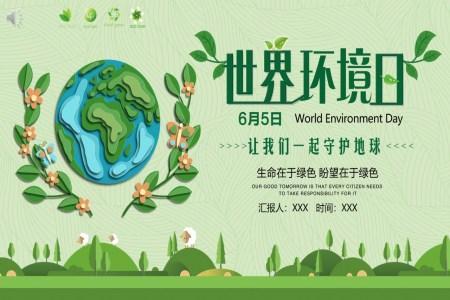 小清新风世界环境保护日ppt模板