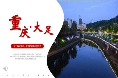 重庆大足旅游介绍PPT
