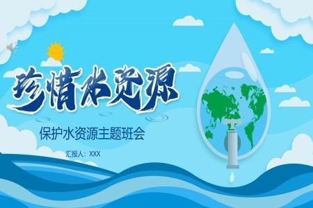 保护水资源主题班会ppt模板