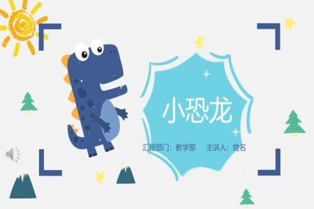 卡通小恐龙PPT模板