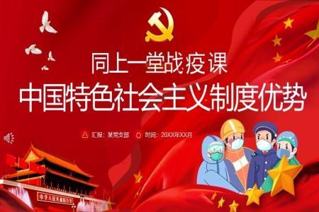 共战疫情彰显中国特色社会主义制度优势PPT