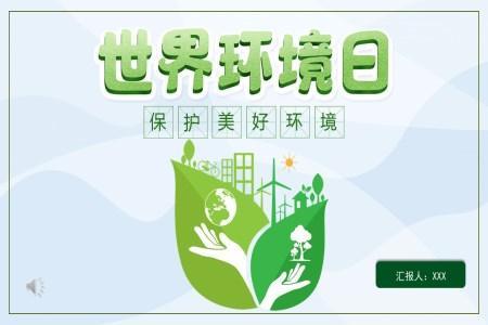世界环境日ppt免费下载