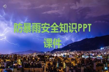 防暴雨安全知识教育PPT模板