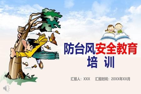 防台风安全知识主题班会ppt