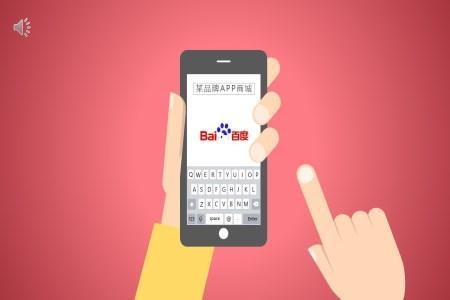 app展示ppt