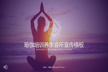 瑜伽教培ppt模板