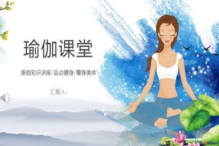 瑜伽ppt课件英文