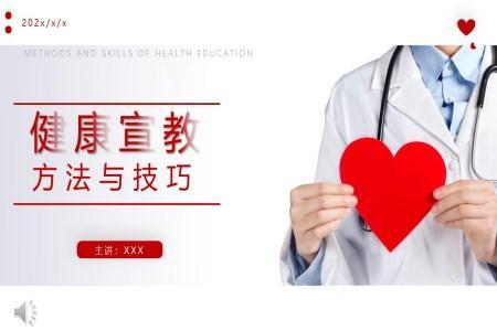 健康教育ppt模板