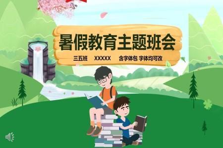 小清新风暑假安全教育主题班会PPT