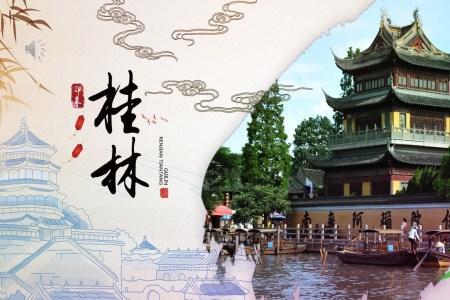 桂林旅游相册PPT