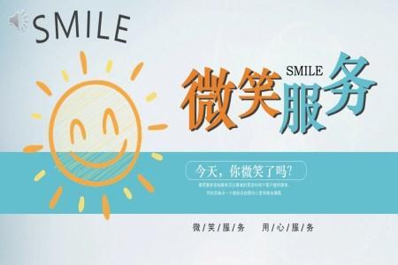 微笑服务PPT培训