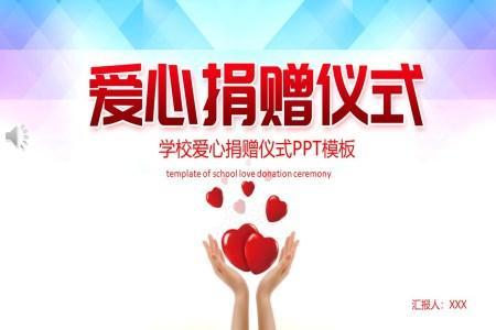 爱心捐赠活动PPT模板